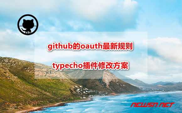 苏南大叔:如何理解github的oauth最新规则,以修改对应typecho插件? - github-oauth-header