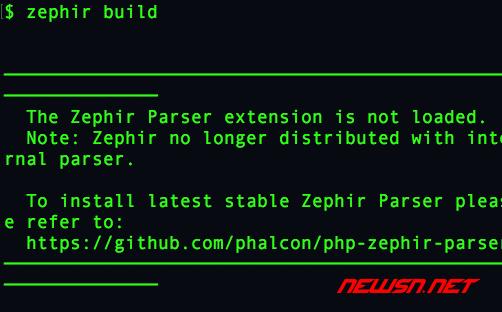 zephir开发环境如何搭建? - need_extension