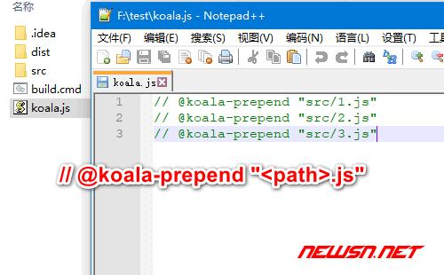 如何利用koala合并压缩js文件 - 000