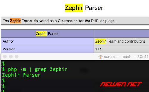zephir开发环境如何搭建? - 025