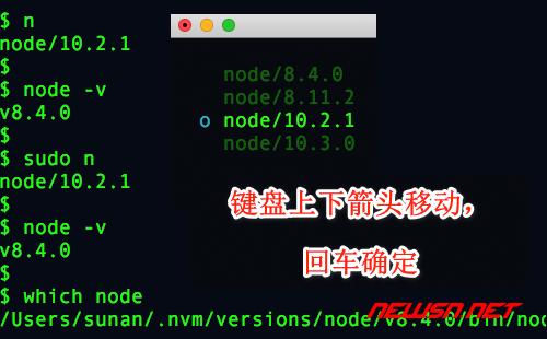 如何利用n轻松切换nodejs的版本 - 008