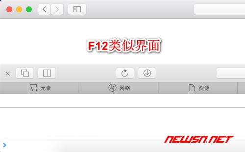 safari浏览器如何开启开发者模式 - 005_界面