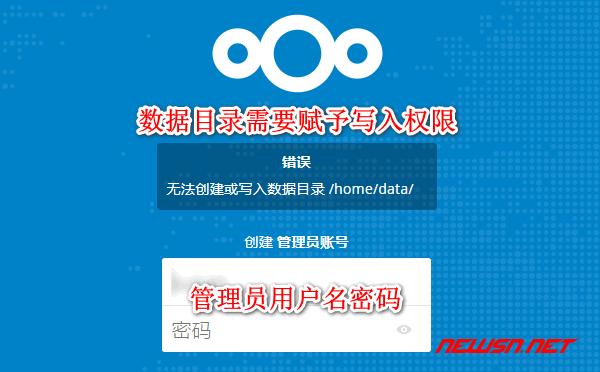 如何搭建私有云盘系统?nextcloud私有云盘搭建教程 - 004_设置用户名密码