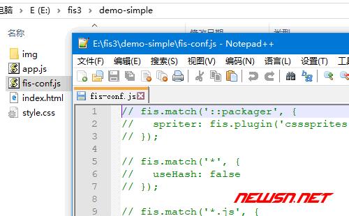 fis3如何运行第一个前端构建demo - fis3-config