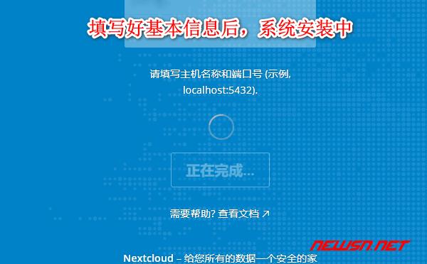 如何搭建私有云盘系统?nextcloud私有云盘搭建教程 - 003_保存配置
