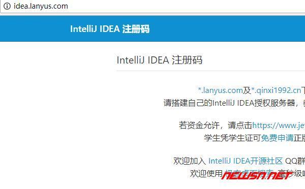 jetbrains系列软件,序列号与验证服务器总结 - lanyu-www