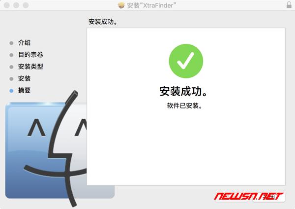 mac系统,如何利用xtrafinder增强改造finder - xtrafinder_install_ok