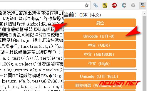 chrome如何利用插件改变charset字符编码? - 392