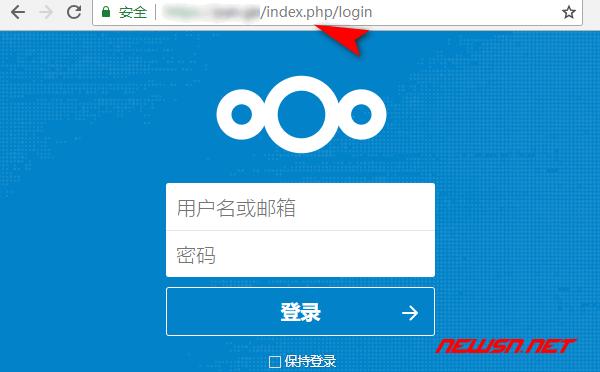nginx环境,nextcloud如何美化url,去除index.php? - url中的index