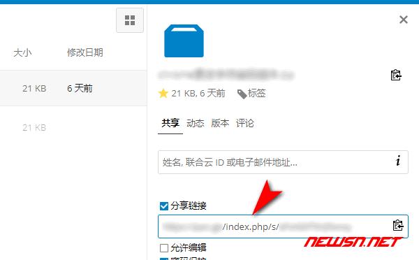 nginx环境,nextcloud如何美化url,去除index.php? - share_url