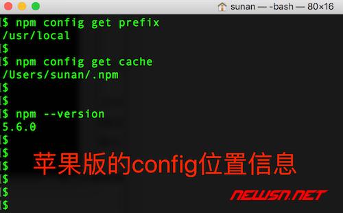 npm的.npmrc文件在哪里?缓存及全局包文件在什么位置? - npm_config_mac