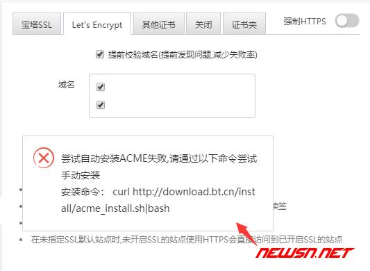 宝塔面板免费ssl证书获取时,程序报错如何解决? - ssl_acme