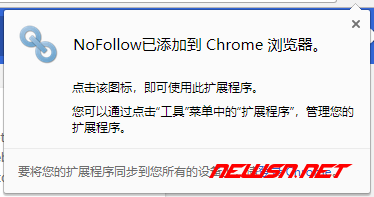 nofollow对seo有何影响?如何安装chrome的nofollow插件? - 2_nofollow