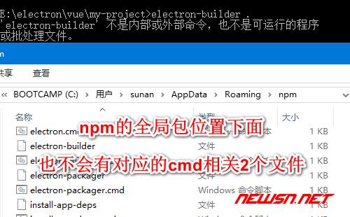 npm的.npmrc文件在哪里?缓存及全局包文件在什么位置? - npm_root_4
