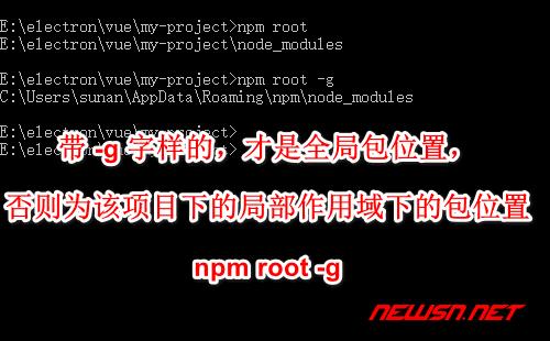 npm的.npmrc文件在哪里?缓存及全局包文件在什么位置? - npm_root_3