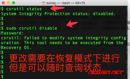 如何关闭mac系统的SIP完整性保护/rootless机制 - csrutil_status