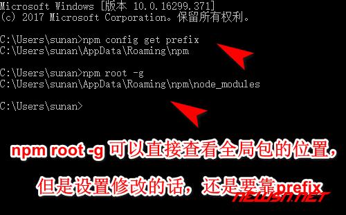 npm的.npmrc文件在哪里?缓存及全局包文件在什么位置? - npm_root