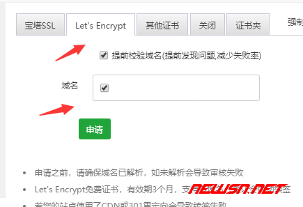 宝塔面板免费ssl证书获取时,程序报错如何解决? - ssl2