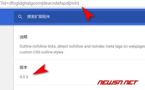 nofollow对seo有何影响?如何安装chrome的nofollow插件? - 3_version