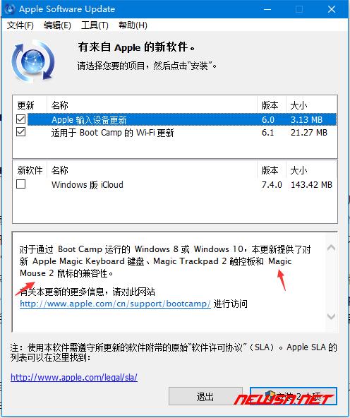 如何通过apple software update升级magic mouse2驱动 - software1