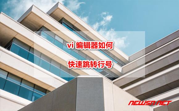 vi编辑器如何快速跳转行号 - vi_number_00