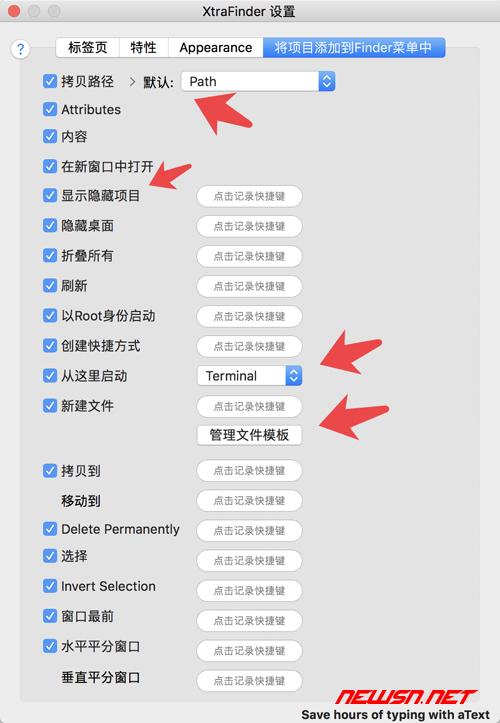 mac系统,如何利用xtrafinder增强改造finder - 023