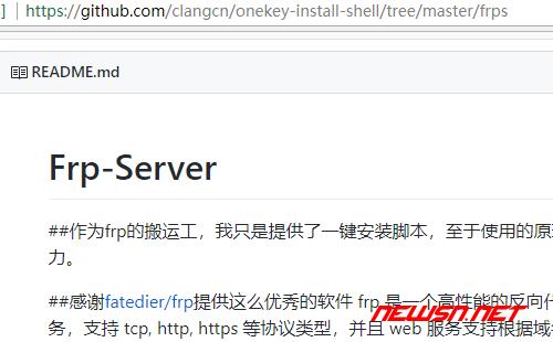 centos一键搭建内网穿透工具frp服务端 - 175