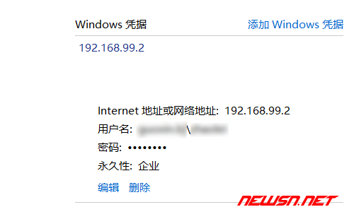win10如何删除windows凭据 - 005