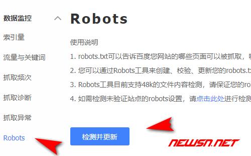 百度官方渠道,如何检测爬虫是否可以正常访问? - baidu_robots
