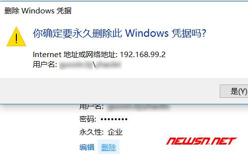 win10如何删除windows凭据 - 006