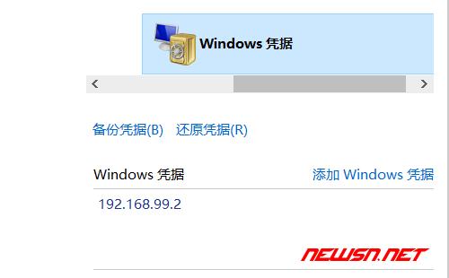 win10如何删除windows凭据 - 004