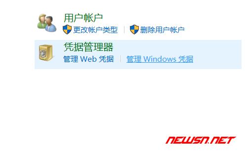 win10如何删除windows凭据 - 003
