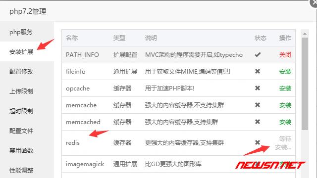 centos,宝塔面板,wordpress安装redis缓存 - php