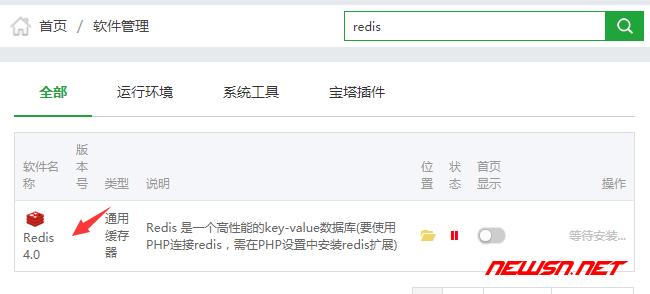 centos,宝塔面板,wordpress安装redis缓存 - redis