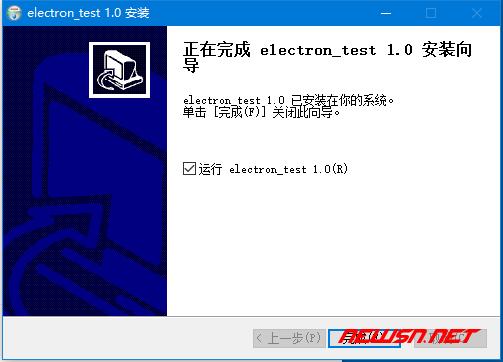 如何利用nsis制作electron的安装包 - 034