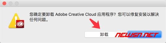 mac系统,如何卸载自启动的creative cloud - 03