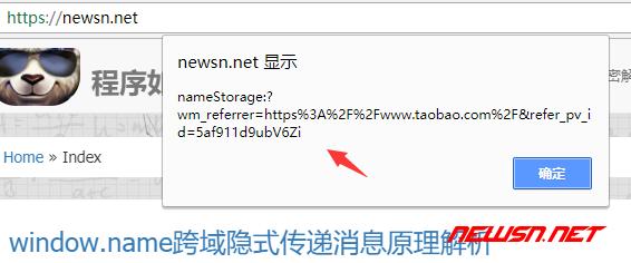 window.name跨域隐式传递消息原理解析 - taobao_real
