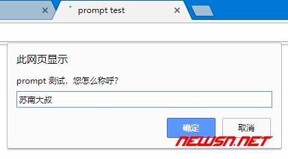 electron不支持prompt对话框怎么办? - promot_正常