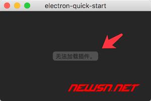 mac系统,如何在Electron上集成Flash播放器? - 006