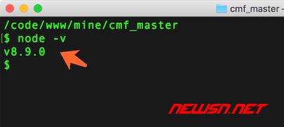cmswing安装部署教程 - 09_node