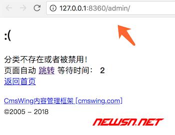 cmswing安装部署教程 - 99_admin