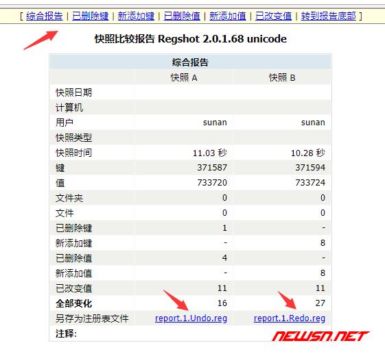 注册表比较工具regshot的基本使用 - report