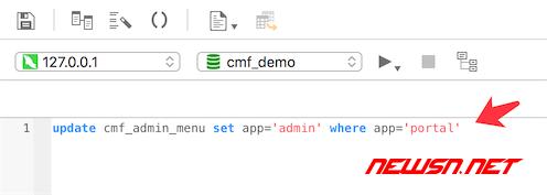 thinkcmf高级应用之分离前台及管理模块 - admin_fix_07