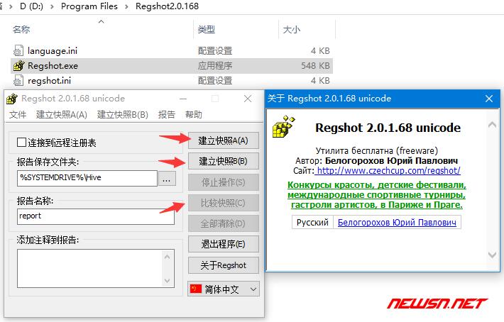 注册表比较工具regshot的基本使用 - regshot_01