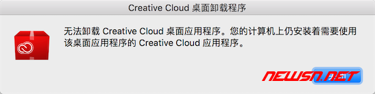 mac系统,如何卸载自启动的creative cloud - 04