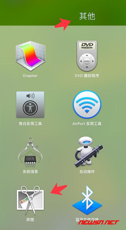 mac系统自带的截图工具使用指南 - path