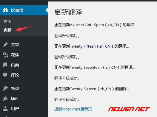 如何安装wordpress的最新中文版 - wp006