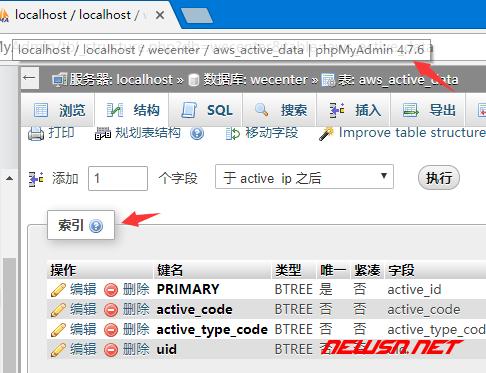 mysql索引在phpmyadmin中如何管理 - pma_index