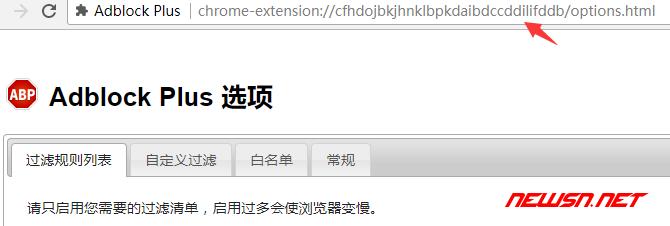 如何安装chrome插件adblockplus - 001