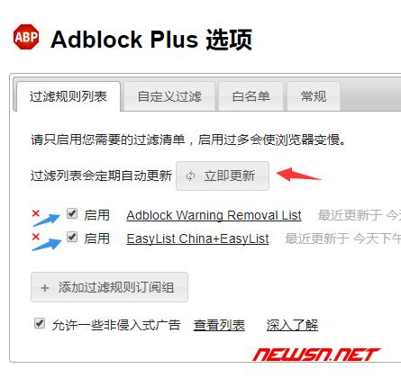 如何安装chrome插件adblockplus - 002